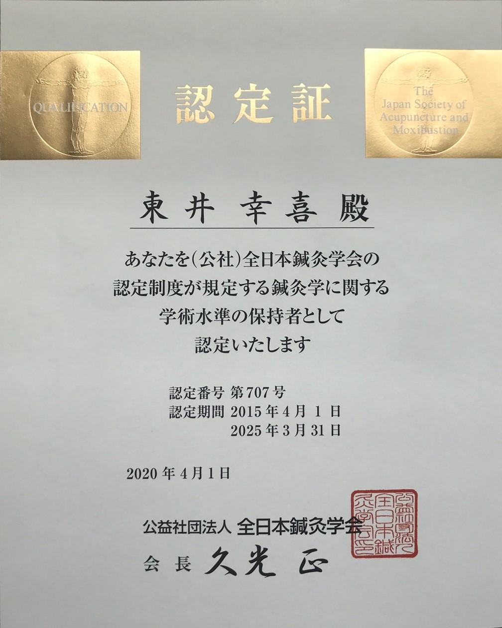 全日本鍼灸師認定書2015年~2025年