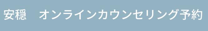 安穏オンラインカウンセリング予約